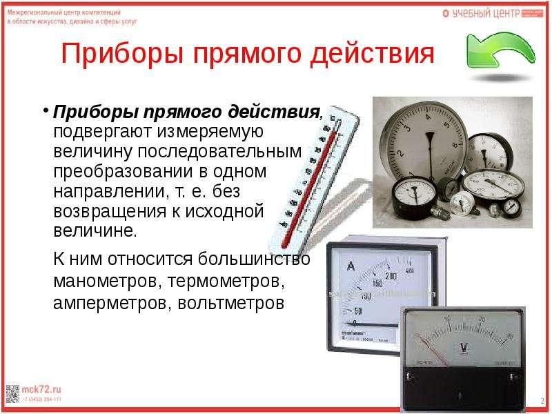 Приборы прямого действия Приборы прямого действия, подвергают измеряемую величину последовательным п