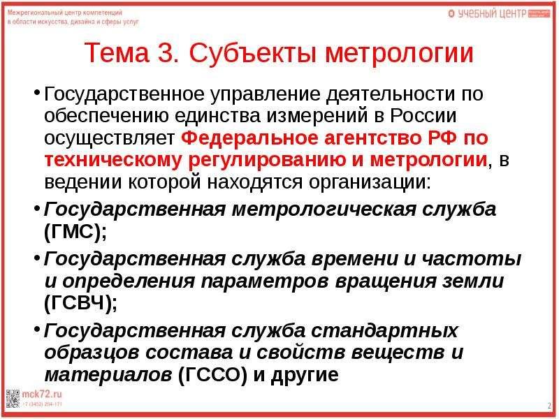 Тема 3. Субъекты метрологии Государственное управление деятельности по обеспечению единства измерени