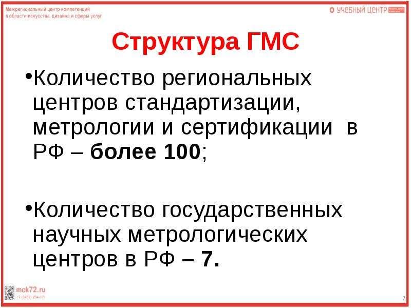 Структура ГМС Количество региональных центров стандартизации, метрологии и сертификации в РФ – более