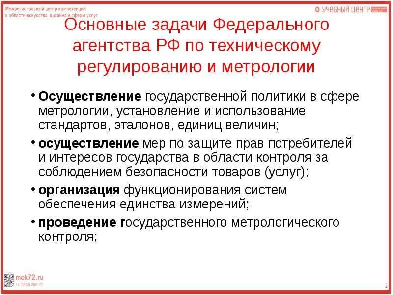 Основные задачи Федерального агентства РФ по техническому регулированию и метрологии Осуществление г