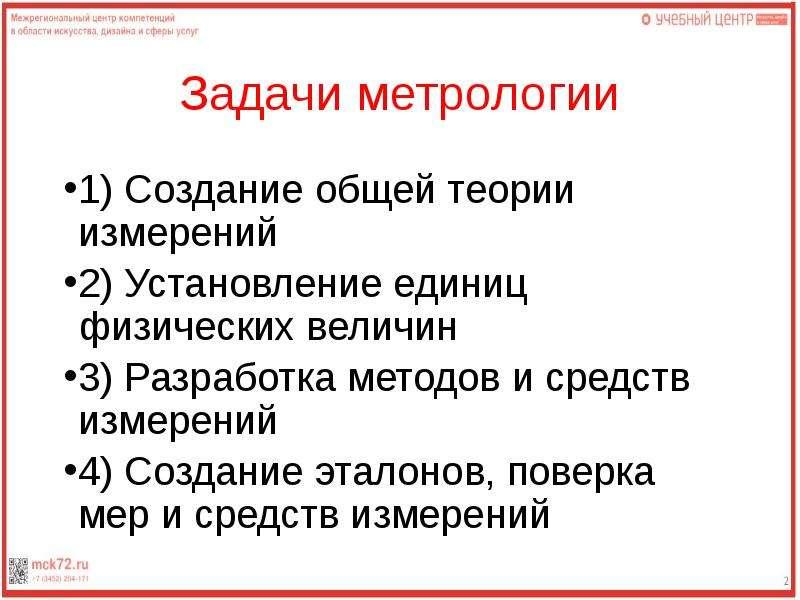 Задачи метрологии 1) Создание общей теории измерений 2) Установление единиц физических величин 3) Ра