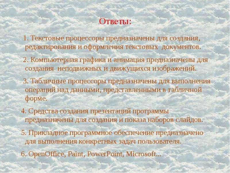 Ответы: 1. Текстовые процессоры предназначены для создания, редактирования и оформления текстовых до