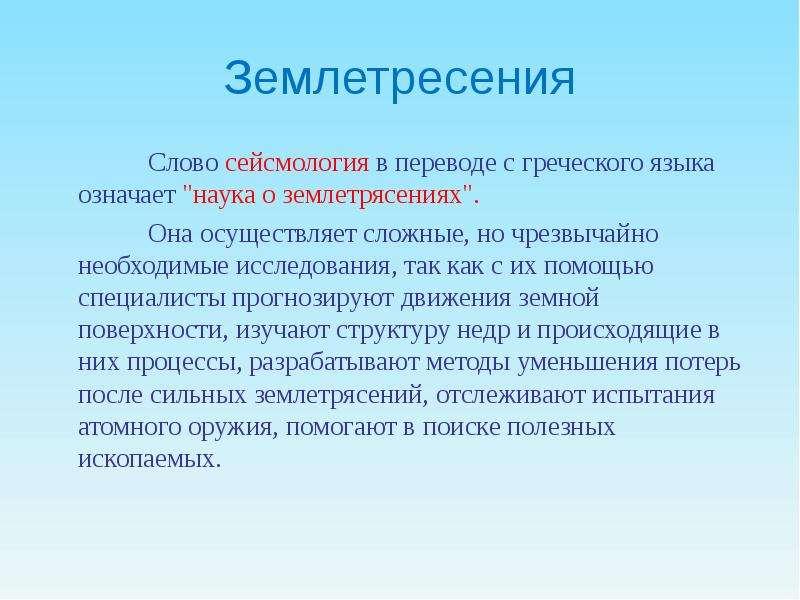 """Землетресения Слово сейсмология в переводе с греческого языка означает """"наука о землетрясениях&"""