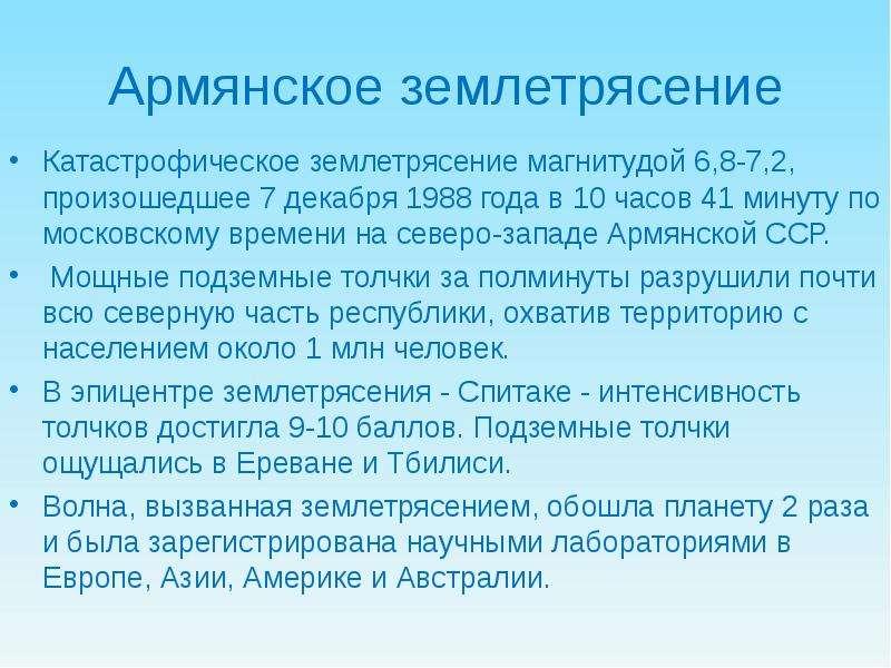 Армянское землетрясение Катастрофическое землетрясение магнитудой 6,8-7,2, произошедшее 7 декабря 19