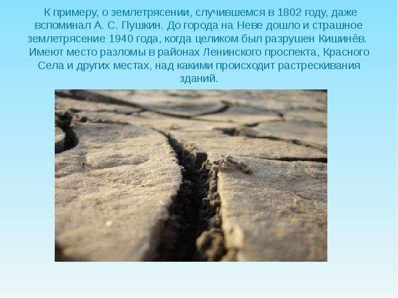 К примеру, о землетрясении, случившемся в 1802 году, даже вспоминал А. С. Пушкин. До города на Неве