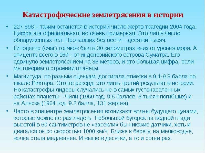Катастрофические землетрясения в истории 227 898 – таким останется в истории число жертв трагедии 20