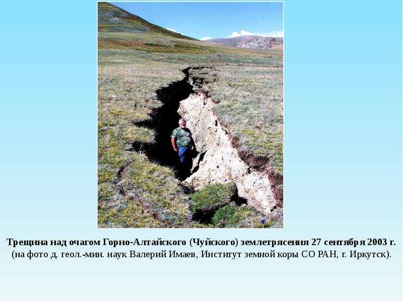 Инженерная геодинамика. Землетрясения, слайд 22