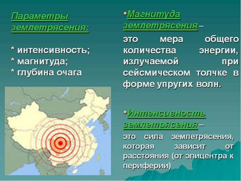 Инженерная геодинамика. Землетрясения, слайд 27