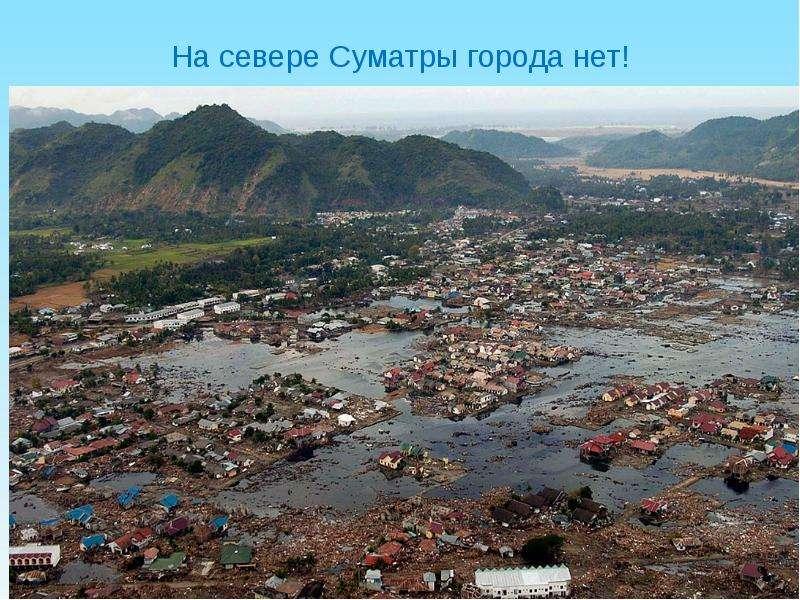 На севере Суматры города нет!