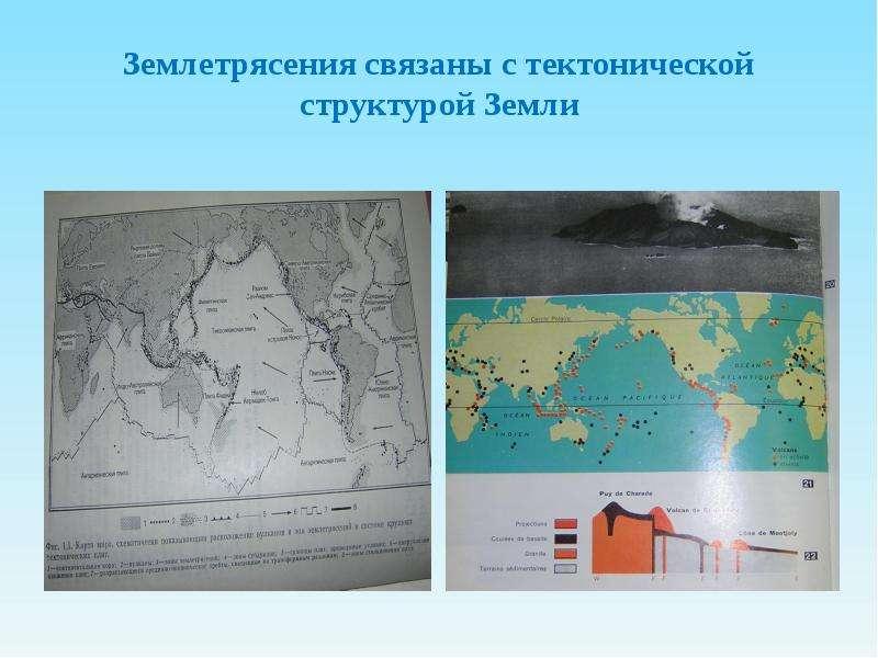 Землетрясения связаны с тектонической структурой Земли