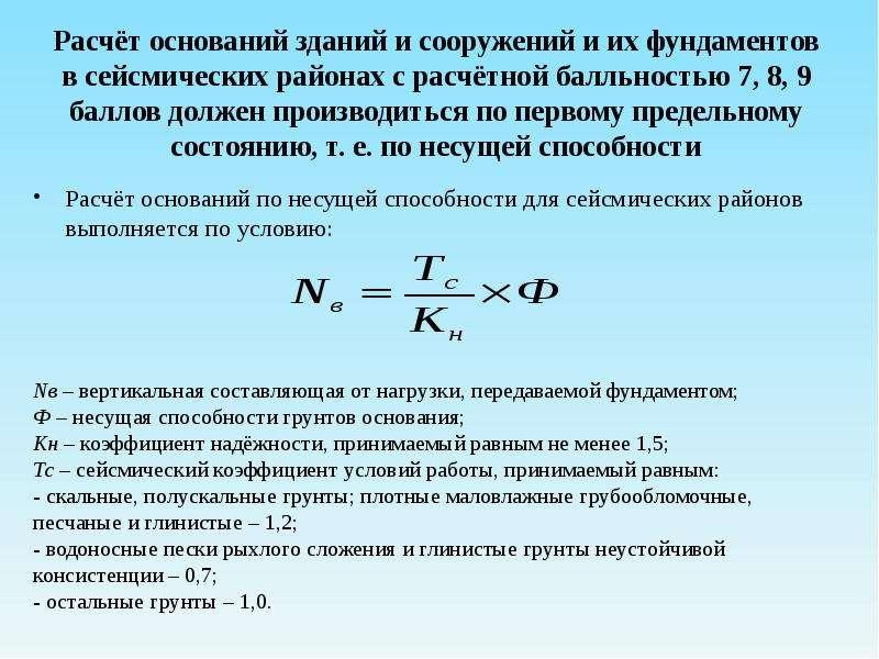 Расчёт оснований зданий и сооружений и их фундаментов в сейсмических районах с расчётной балльностью