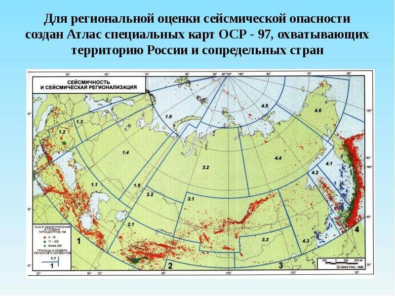 Для региональной оценки сейсмической опасности создан Атлас специальных карт ОСР - 97, охватывающих