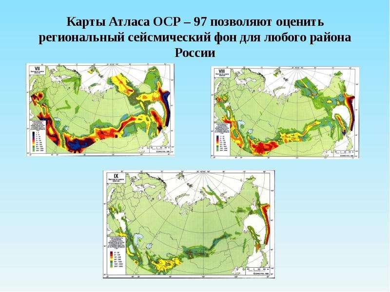 Карты Атласа ОСР – 97 позволяют оценить региональный сейсмический фон для любого района России