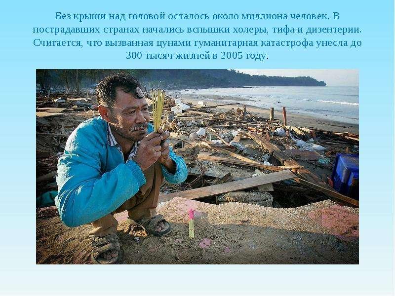 Без крыши над головой осталось около миллиона человек. В пострадавших странах начались вспышки холер
