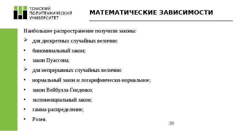 МАТЕМАТИЧЕСКИЕ ЗАВИСИМОСТИ