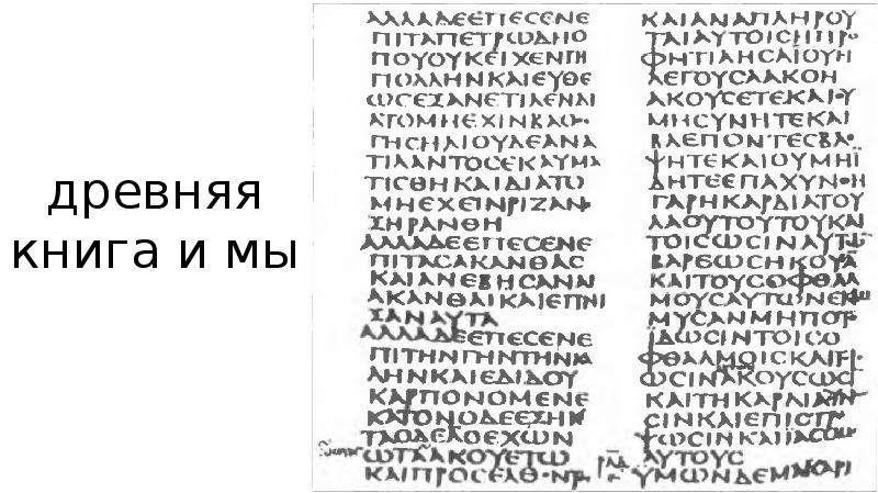 Библейский цикл (древняя книга), слайд 14