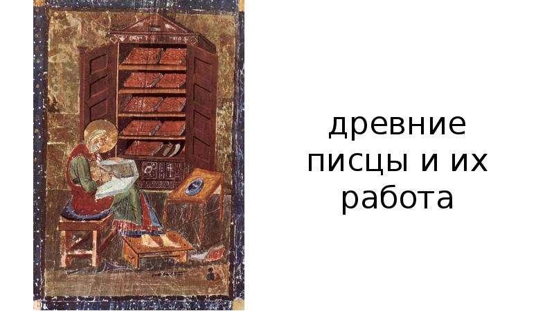 древние писцы и их работа