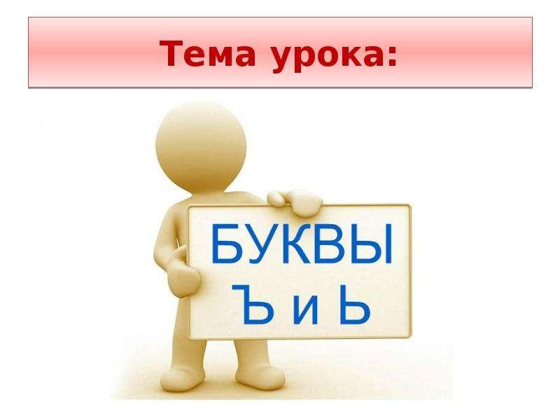Презентация Твердый и мягкий знаки в словах