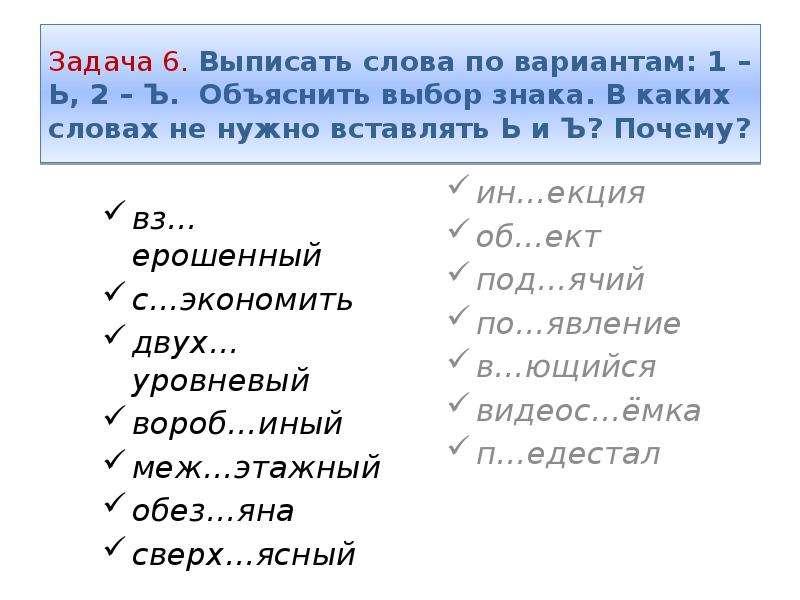 Задача 6. Выписать слова по вариантам: 1 – Ь, 2 – Ъ. Объяснить выбор знака. В каких словах не нужно