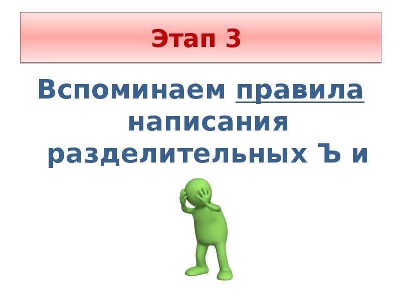Этап 3 Вспоминаем правила написания разделительных Ъ и Ь