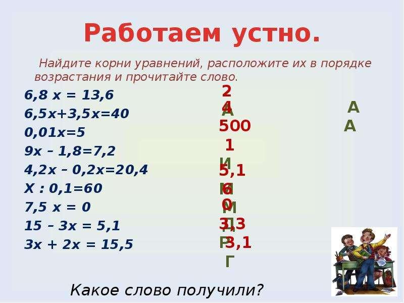 Работаем устно. Найдите корни уравнений, расположите их в порядке возрастания и прочитайте слово. 6,
