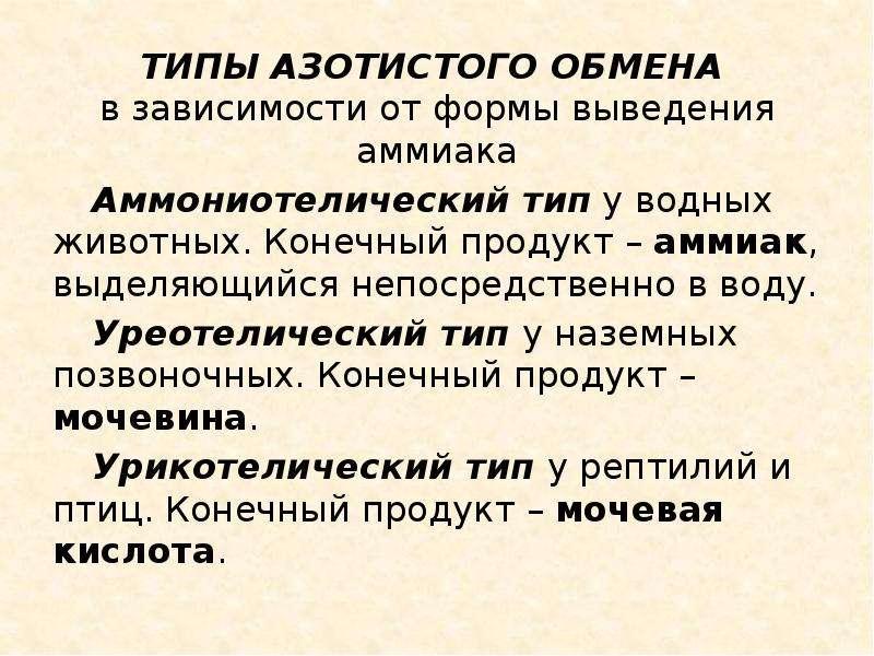 ТИПЫ АЗОТИСТОГО ОБМЕНА в зависимости от формы выведения аммиака ТИПЫ АЗОТИСТОГО ОБМЕНА в зависимости
