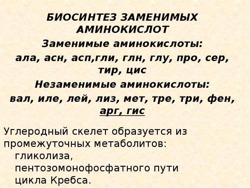 БИОСИНТЕЗ ЗАМЕНИМЫХ АМИНОКИСЛОТ БИОСИНТЕЗ ЗАМЕНИМЫХ АМИНОКИСЛОТ Заменимые аминокислоты: ала, асн, ас