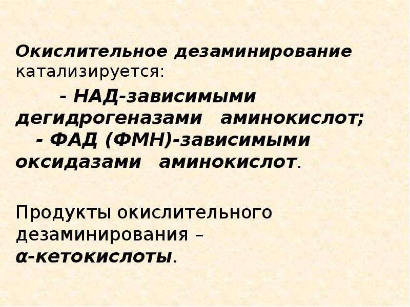 Окислительное дезаминирование катализируется: Окислительное дезаминирование катализируется: - НАД-за