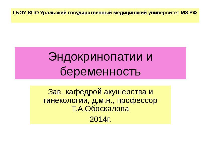 Презентация Эндокринопатии и беременность