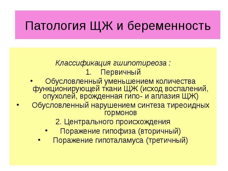 ЩЖ и беременность Классификация гшипотиреоза : Первичный Обусловленный уменьшением количества функци