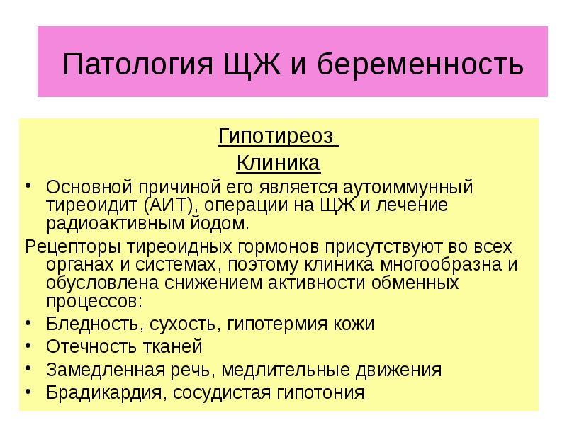 ЩЖ и беременность Гипотиреоз Клиника Основной причиной его является аутоиммунный тиреоидит (АИТ), оп
