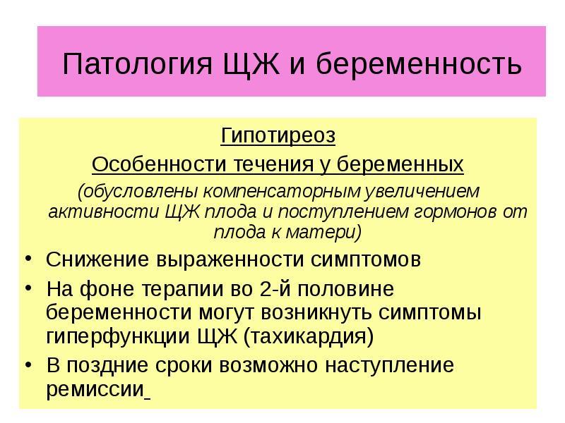 ЩЖ и беременность Гипотиреоз Особенности течения у беременных (обусловлены компенсаторным увеличение