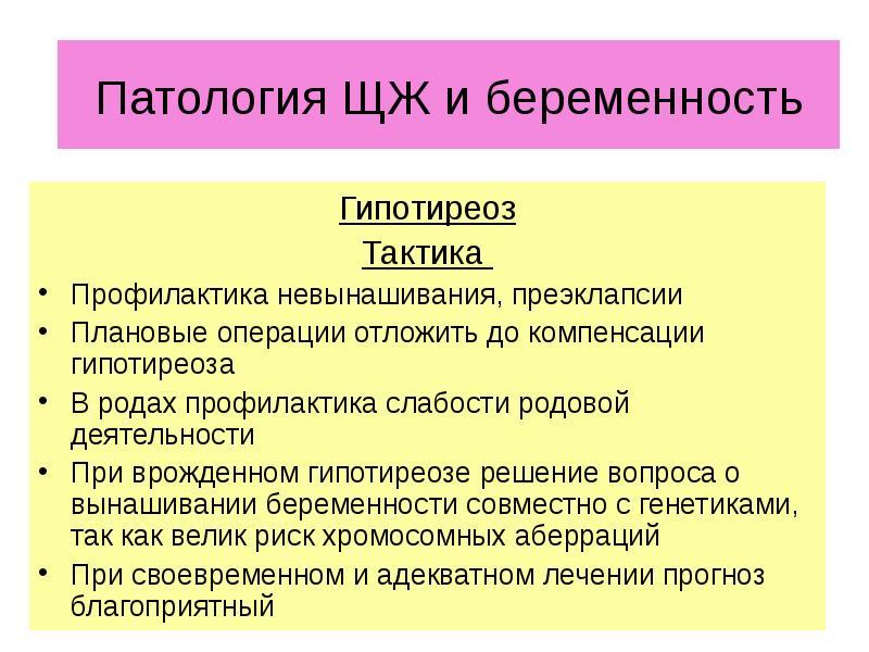 ЩЖ и беременность Гипотиреоз Тактика Профилактика невынашивания, преэклапсии Плановые операции отлож
