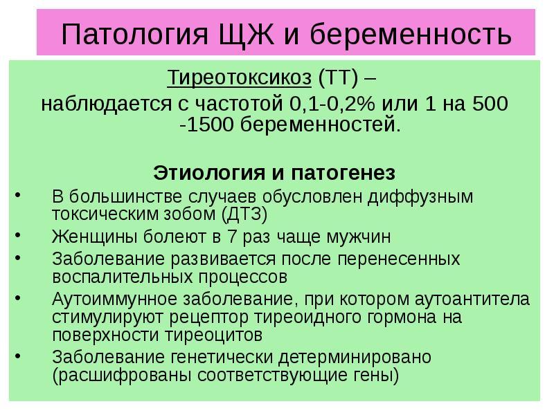 Тиреотоксикоз (ТТ) – Тиреотоксикоз (ТТ) – наблюдается с частотой 0,1-0,2% или 1 на 500 -1500 беремен