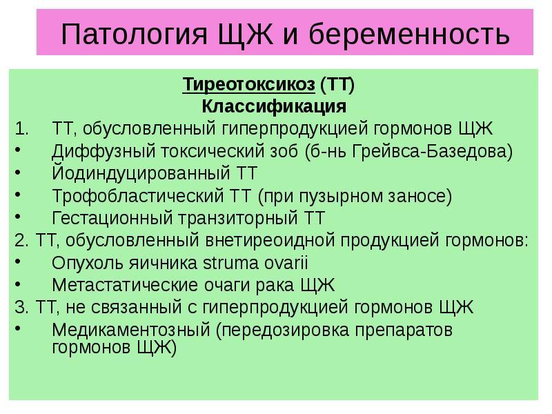 Тиреотоксикоз (ТТ) Тиреотоксикоз (ТТ) Классификация ТТ, обусловленный гиперпродукцией гормонов ЩЖ Ди