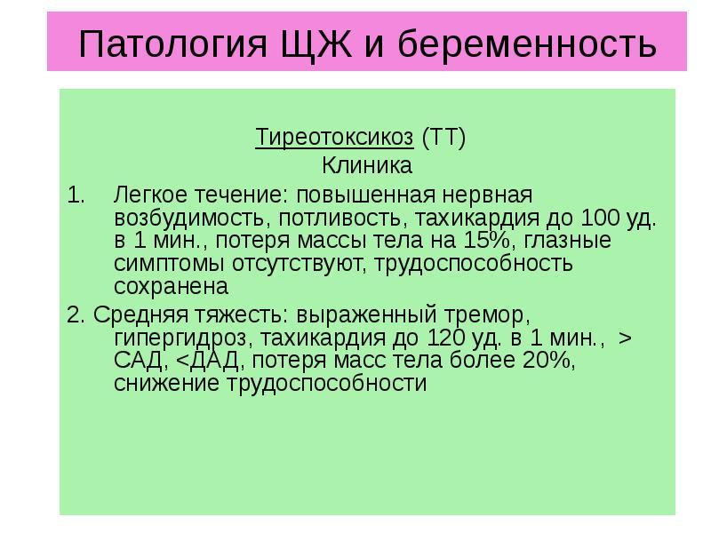Тиреотоксикоз (ТТ) Клиника Легкое течение: повышенная нервная возбудимость, потливость, тахикардия д