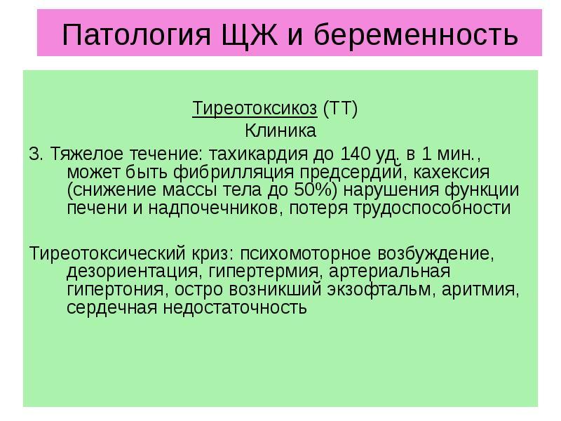 Тиреотоксикоз (ТТ) Клиника 3. Тяжелое течение: тахикардия до 140 уд. в 1 мин. , может быть фибрилляц