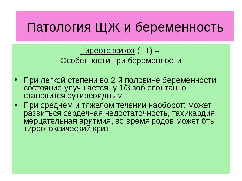 ЩЖ и беременность Тиреотоксикоз (ТТ) – Особенности при беременности При легкой степени во 2-й полови