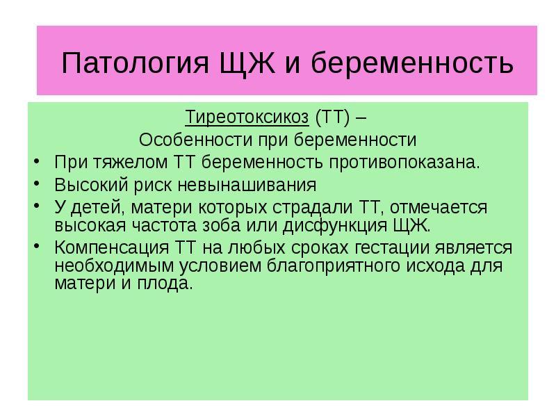 ЩЖ и беременность Тиреотоксикоз (ТТ) – Особенности при беременности При тяжелом ТТ беременность прот