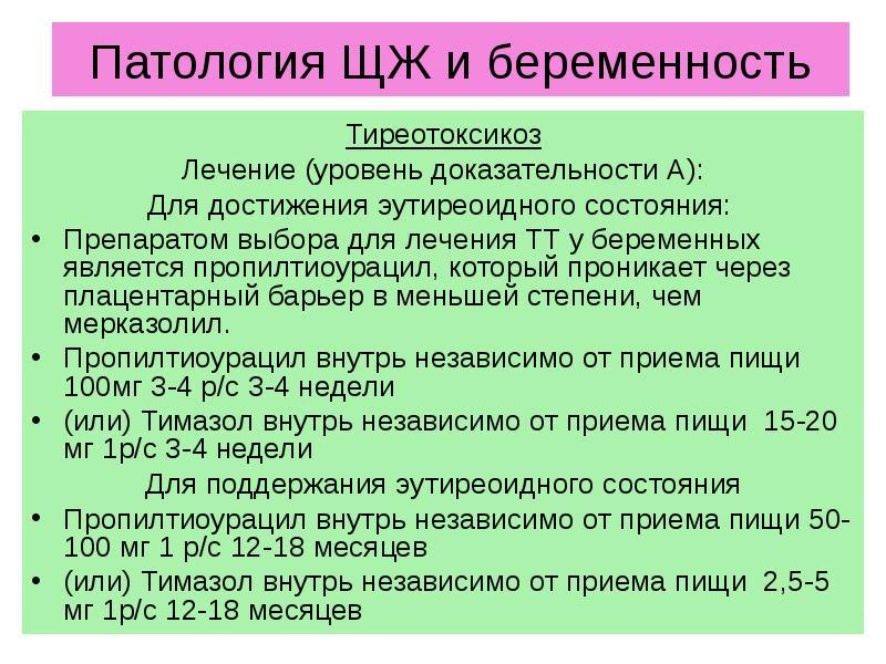 Тиреотоксикоз Тиреотоксикоз Лечение (уровень доказательности А): Для достижения эутиреоидного состоя