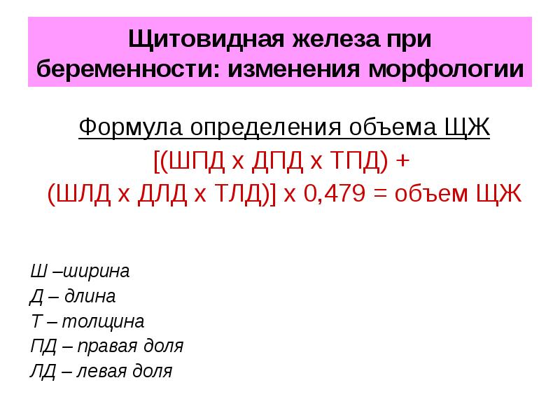Щитовидная железа при беременности: изменения морфологии Формула определения объема ЩЖ [(ШПД х ДПД х