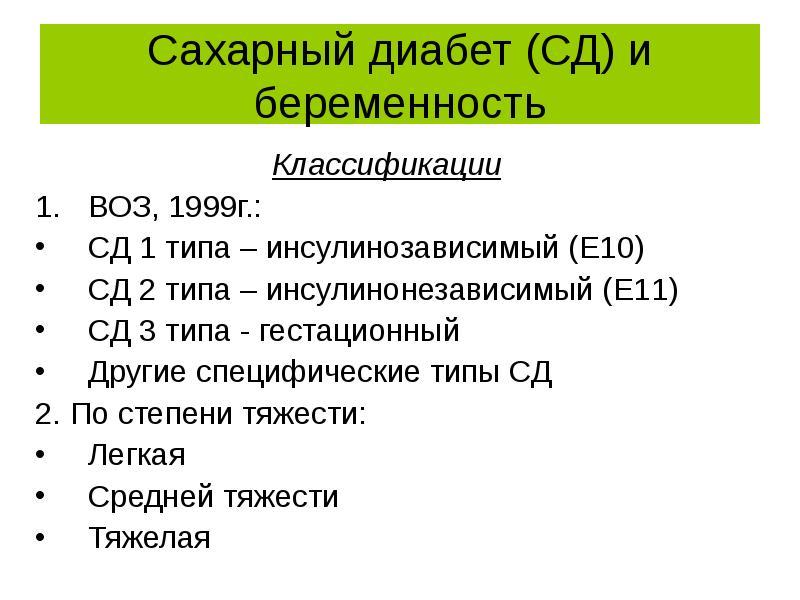 Сахарный диабет (СД) и беременность Классификации ВОЗ, 1999г. : СД 1 типа – инсулинозависимый (Е10)