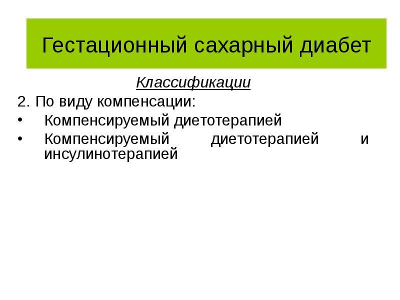 Классификации 2. По виду компенсации: Компенсируемый диетотерапией Компенсируемый диетотерапией и ин
