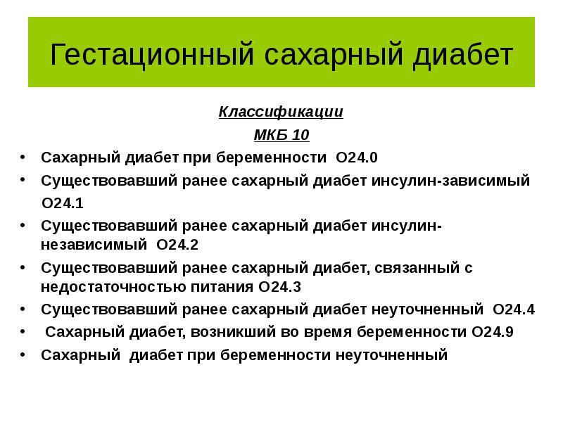 Гестационный сахарный диабет Классификации МКБ 10 Сахарный диабет при беременности О24. 0 Существова