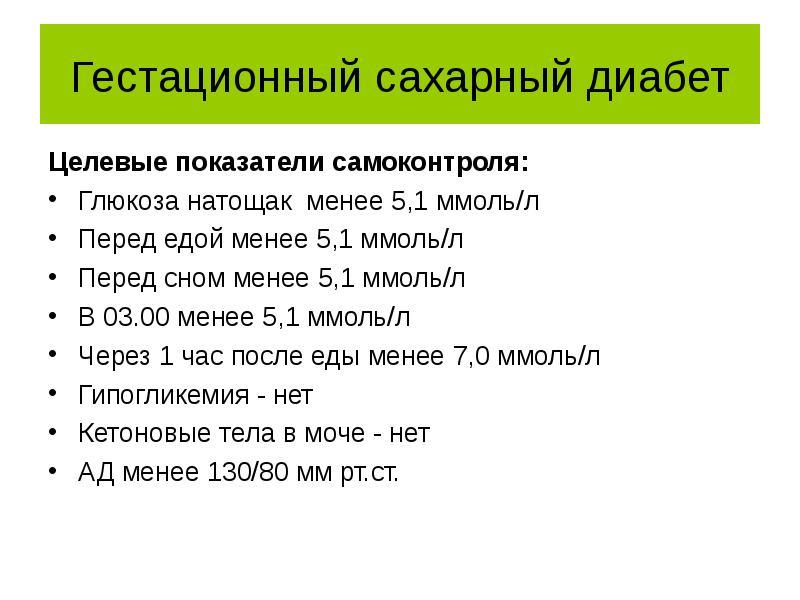 Гестационный сахарный диабет Целевые показатели самоконтроля: Глюкоза натощак менее 5,1 ммоль/л Пере