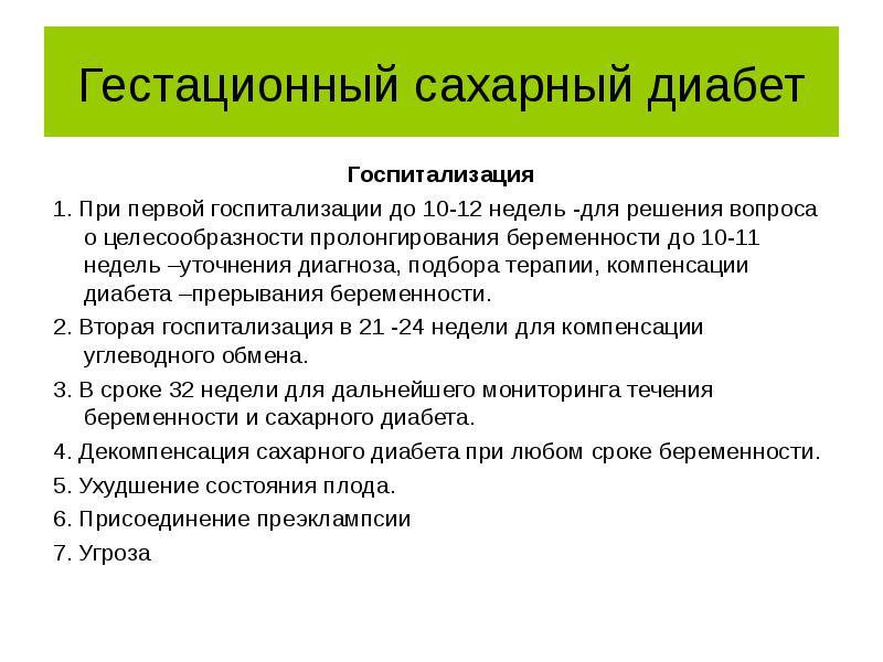 Гестационный сахарный диабет Госпитализация 1. При первой госпитализации до 10-12 недель -для решени