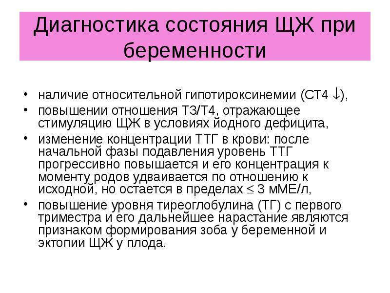 Диагностика состояния ЩЖ при беременности наличие относительной гипотироксинемии (СТ4 ), повышении