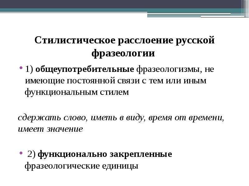 Стилистическое расслоение русской фразеологии 1) общеупотребительные фразеологизмы, не имеющие посто