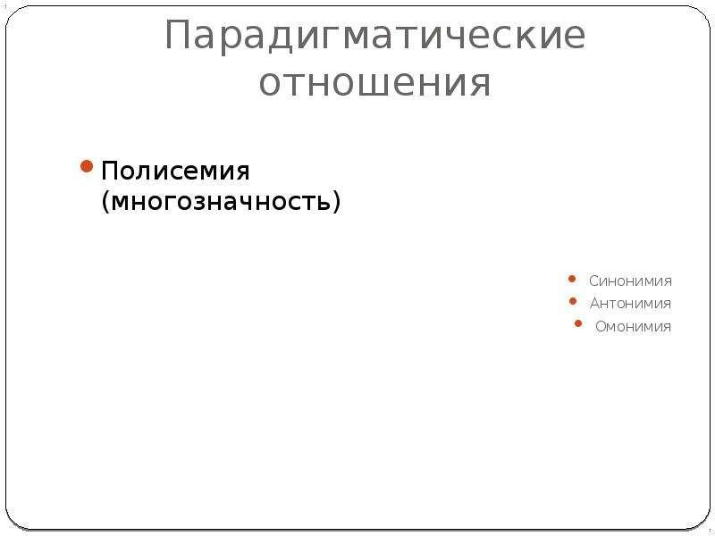 Парадигматические отношения Полисемия (многозначность)