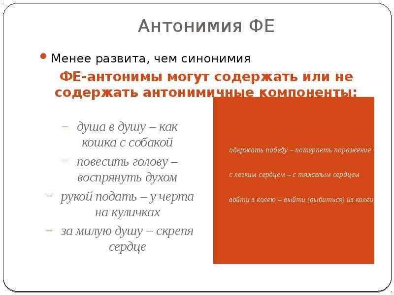 Антонимия ФЕ Менее развита, чем синонимия ФЕ-антонимы могут содержать или не содержать антонимичные